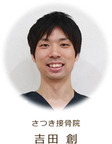 さつき接骨院代表吉田 創